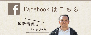 徳富建築フェイスブック